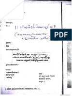 Yatidandaishvaryavidhanam of Adi Shankaracharya (1 of 4)