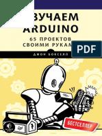 Джон Бокселл Изучаем Arduino. 65 проектов своими руками.pdf