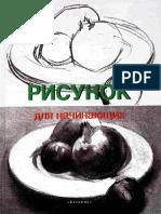 рисунок.pdf