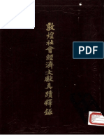 [敦煌社会经济文献真迹释录.第3辑].唐耕耦.陆宏基编.扫描版