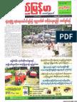 Pyimyanmar Journal No 1079.pdf