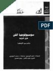 038سوسيولوجيا الفن - عالم المعرفة.pdf