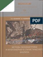 Metody Ekonometriki
