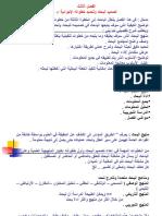 تصميم البحث