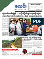 Myanma Alinn Daily_ 15 Jun 2017 Newpapers.pdf