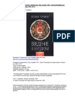 Торчинов. Введение в буддизм.pdf