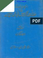 Sarkari Khat o Kitabat Ilanaat, Qardadain, Akhbari Ilaamiay Vol 06