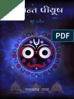 Vedanta Piyush - June 2017
