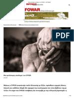 Μια Φιλόσοφος Αποδομεί Τον Συριζα — Infowar