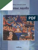 Bhagawan Mahavira 004520 HR