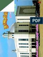 Quraaninkurai-Aug2010