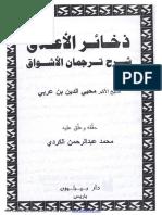 34.turjmanAlA2shuak_IbnArabi.pdf