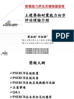 2鋼筋混凝土建築物耐震能力初步評估系統PSERCB操作介紹