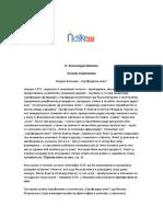 Protojerej Aleksandar Šmeman~Agonija ekumenizma.pdf