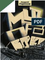 Андрей Горохов — Музпросвет [2010] PDF.pdf