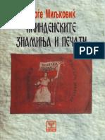 Илинденските знамиња и печати - Ѓорѓе Миљковиќ (2003)