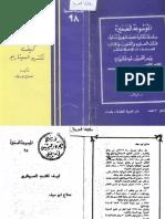 098 كيف تكتب السيناريو صلاح ابو سيف