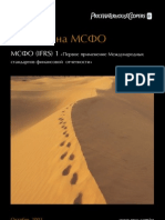 IFRS_rus