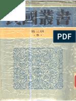 当代中国哲学+贺麟.pdf