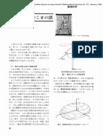 Sakai Mathematical Sciences 1986