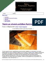 τάρτα μυζήθρας γλυκειά.pdf