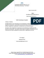Επιστολή βουλευτή Δημήτρη Βέττα