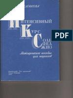 Maslenkova L Intensivny Kurs Solfedzhio