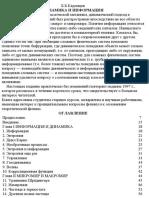 Кадомцев Б.Б., Динамика и Информация, 1999