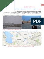 中亞大絲路五國之行- Part 3