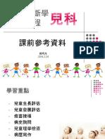 臨診考資料.ppt