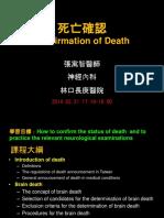 亡確認20140321 1700-180