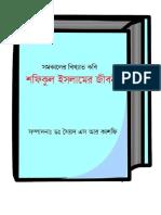 কবি-শফিকুল-ইসলামের-জীবনী-unicode.pdf