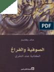 الصوفية والفراغ الكتابة عند النفري خالد بلقاسم