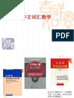 华文词汇教学(2017.10)