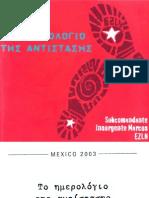 Subcomandante Marcos - Το Ημερολόγιο της Αντίστασης