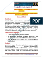 Tnpsc Group i Preliminary Syllabus in Tamil