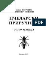 Uzgoj matica_petrovic.pdf