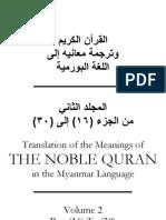 The Holy Quran Burmese - Myanmar