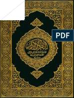 Pdf koran deutsch
