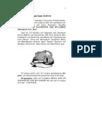 Ν. Βελιμιροβιτσι.pdf