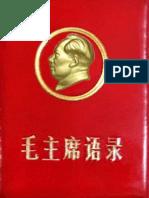 《毛主席语录》.pdf