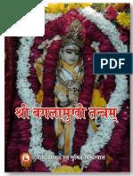 Shri Baglamukhi Tantram Book by Yogeshwaranand & Sumit Girdharwal Preview