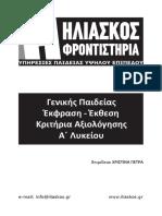 Kritiria_A.pdf