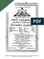 1967 to 1968 pilavanka.pdf