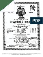 1991 to 1992 prajorpathi.pdf