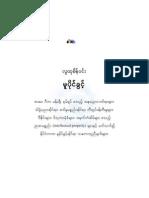 Lu Htu Sain Win -- mu pain kwint (copywright)
