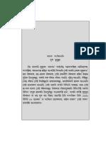 Kokborok Textbook for Class - I