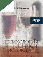 Маркевич В.В. Психология личной истории (Psychology of Personal History)