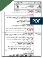 محور الاعداد و الحساب - شداني-2-20-Watermark