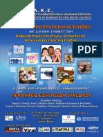 3ο Συνέδριο ΙΑΚΕ 2017 - Βιβλίο Περιλήψεων